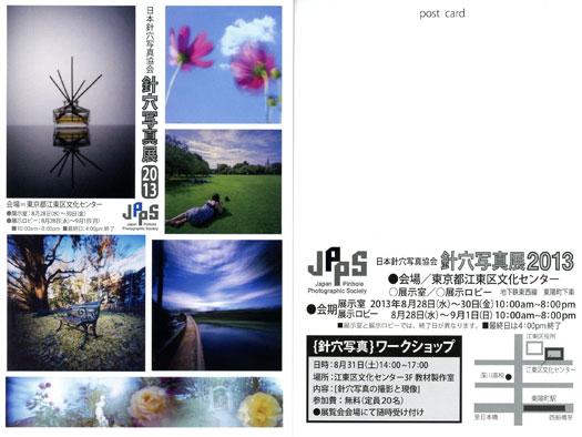 130811_JPPS2013.jpg