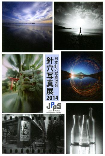140731_JPPS2014.jpg