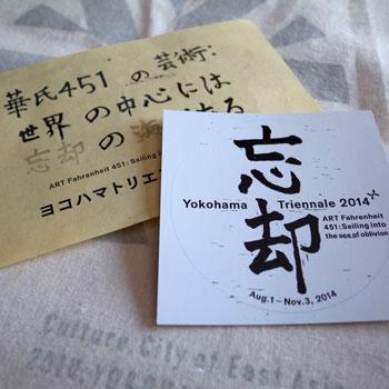 141026_ヨコトリ-03.jpg