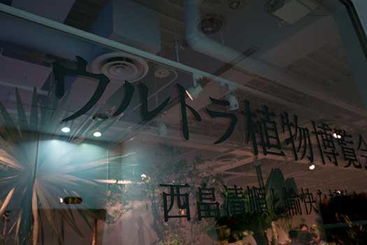 150726_ウルトラ植物博覧会-04.jpg