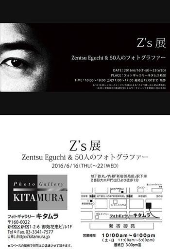 160522_Z's展+50photos-2.jpg