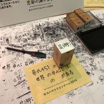 141026_ヨコトリ-01.jpg
