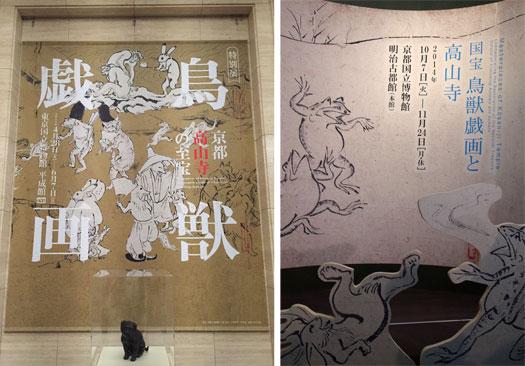150517_鳥獣戯画展.jpg